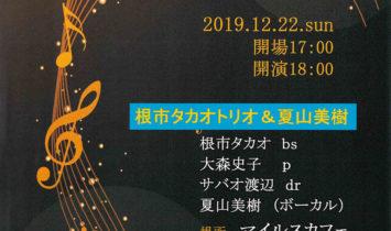 2019年クリスマスジャズライブ